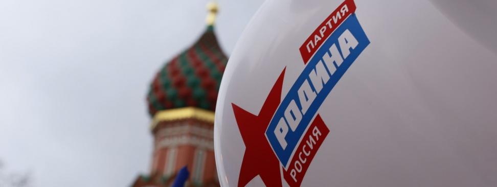 """Лидер """"РОДИНЫ"""" представил кандидатов в федеральный список партии"""